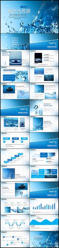 节约用水环境保护水资源PPT
