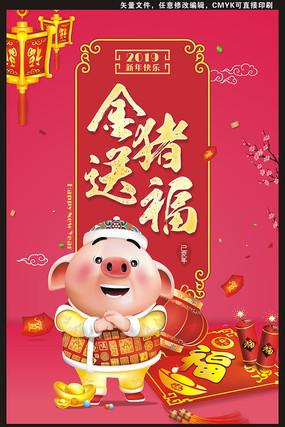 金猪送福海报