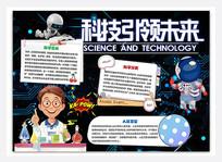 卡通漂亮科学小报科技小报