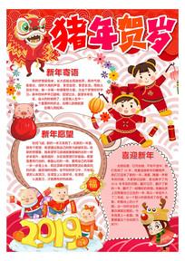卡通新年小报春节小报