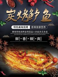 炭烤鲈鱼海报设计