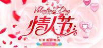 天猫浪漫情人节海报
