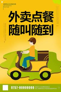 外卖广告海报设计
