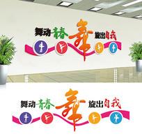 舞蹈室校园文化墙