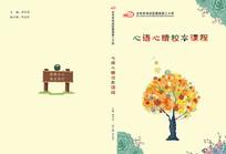 心语心晴校本课程封面设计