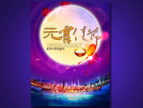 元宵佳节紫色海报