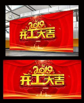 2019新年企业开工大吉展板