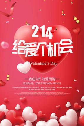 214给爱个机会情人节海报