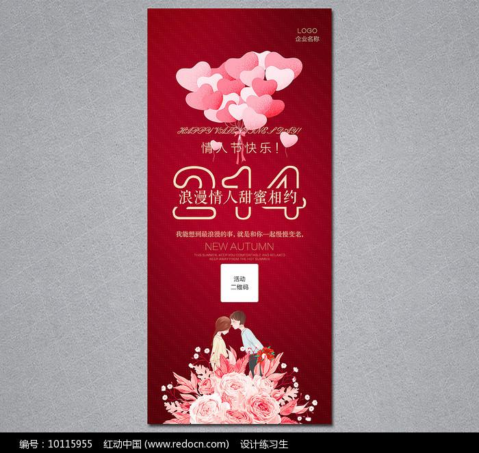 214情人节展架模板设计图片