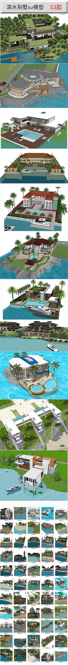 滨水别墅模型