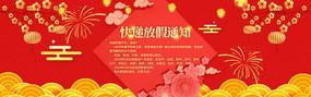 春节快递放假通知海报