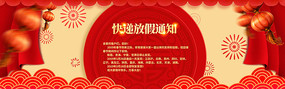 春节快递放假通知宣传海报