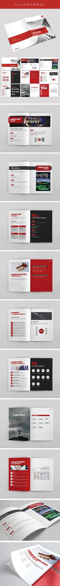 红色大气简约企业画册设计