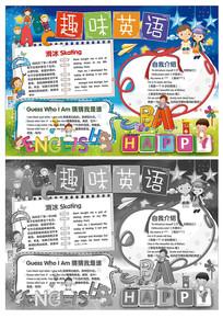 卡通英语英文小报