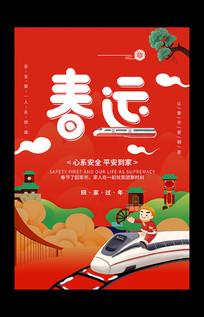 平安春运宣传海报