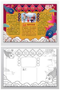 新年幸运锦鲤手抄报设计模板