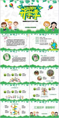 幼儿园开学开学典礼PPT模板