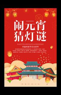 元宵节猜灯谜宣传海报