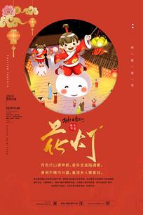 元宵节花灯节日海报