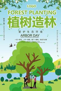 植树广告海报设计