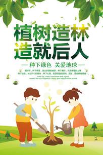 植树环保广告海报