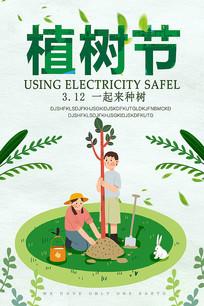植树节种树海报