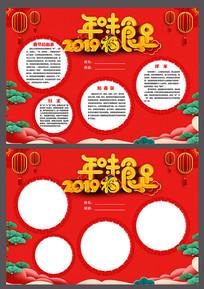 寒假新年小报设计