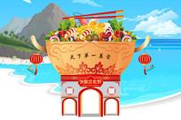 火锅美食文化节门楼广告