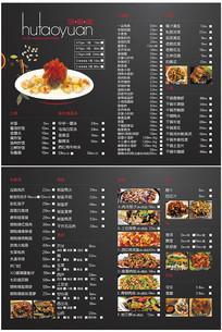 简约高端黑色中国菜菜单