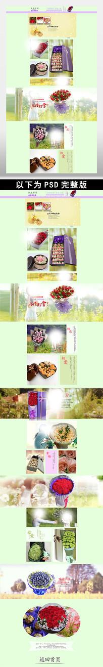 绿色春天背景鲜花首页模板