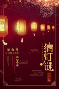元宵节猜灯谜节日海报