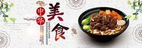 传统小吃面食海报