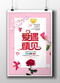 情人节遇见爱情宣传海报设计
