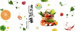 清新蔬菜水果促销海报