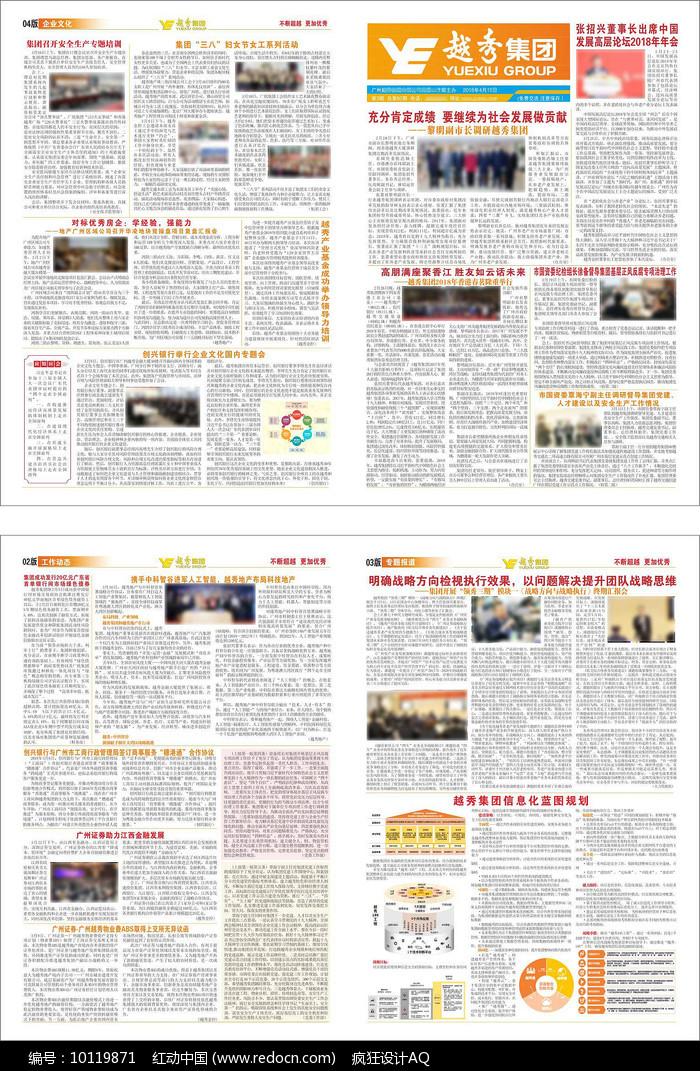 企业宣传报纸模板图片