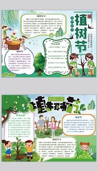 植树节绿色环保小报手抄报