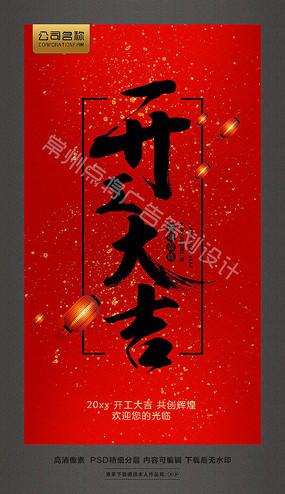 红色喜庆创意开工大吉宣传海报