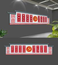 社区中式党建文化墙布置