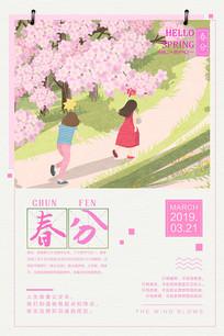 插画节气春分宣传海报