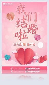 粉色爱心婚礼婚庆海报设计