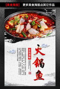复古火锅鱼餐饮海报设计