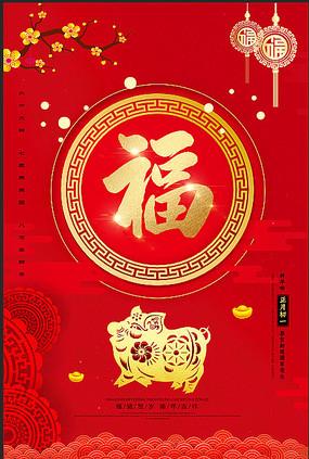 红色喜气金猪送福海报