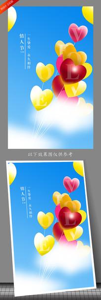 简约心形气球情人节海报