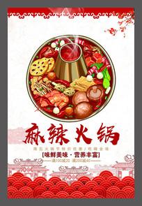 麻辣火锅设计海报