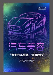 汽车美容设计海报