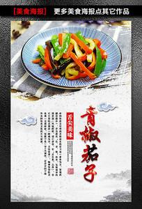 青椒茄子美食海报