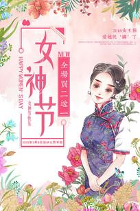 三八女生节促销海报