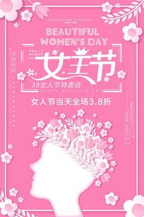 三八女王节海报设计