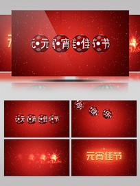 中国传统节日元宵节片头模板