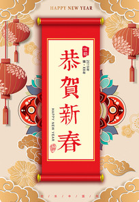 中国剪纸风春节祝福海报
